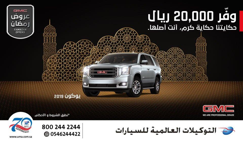 عروض رمضان للسيارات 2019 التوكيلات العالمية جي ام سي